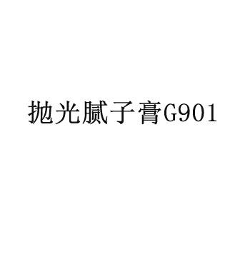 抛光腻子膏G901