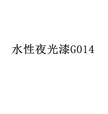亿博棋牌电话夜光漆G014