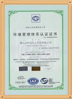 ISO14001:2015环境管理认证(中文)