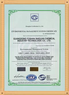 ISO14001:2015环境管理认证(英文)