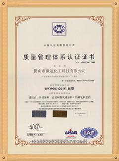 ISO 9001:2015质量管理体系认证(中文)
