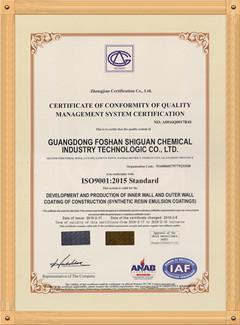ISO9001:2015质量管理认证(英文)