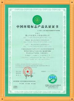 中国环境标志产品认证(中文)【十环认证】