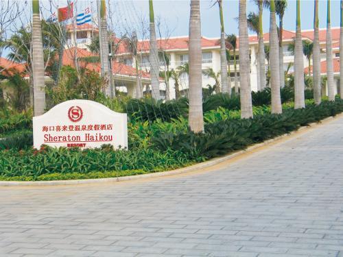 海南喜登来国际大酒店